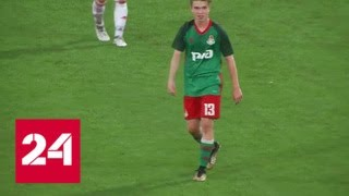 'Локомотив' потерял молодого футболиста. Первые версии трагедии - Россия 24
