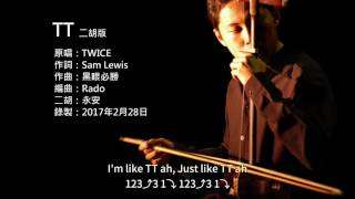 TWICE-TT 二胡版 by 永安 TWICE-TT (Erhu Cover)