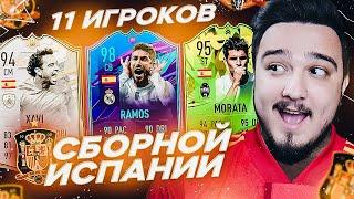 11 ИГРОКОВ СБОРНОЙ ИСПАНИИ В ДРАФТЕ ФУТ ДРАФТ FIFA 21