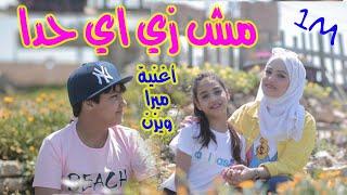 أغنية مش زي اي حدا-ميرا ويزن (فيديو كليب حصري)