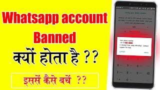 Whatapp ने किया मुझे Ban😢😢, Whatsapp पर ये गलतियां मत करना -In Hindi