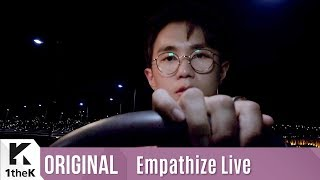 Empathize Live(공감라이브): Onestar(임한별) _ The Way To Say Goodbye(이별하러 가는 길) Part.1