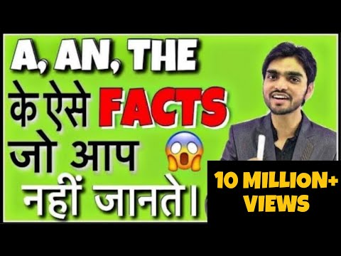 Unknown Facts of Articles (A, An, The) |Articles in English
