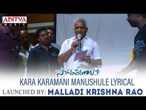 Kara Karamani Manushule Launch By Malladi Krishna Rao | Saagaratheeramlo Songs |