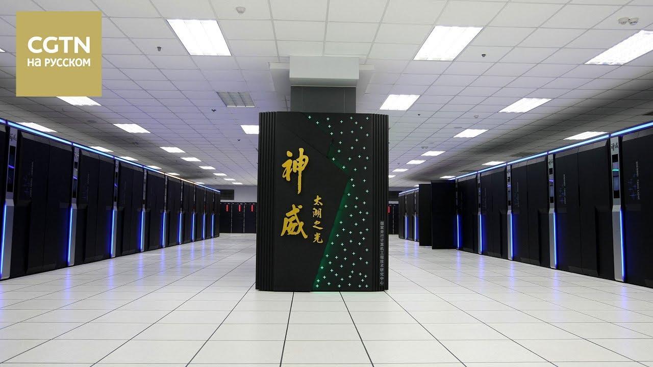 Китайский суперкомпьютер вновь занял первое место в мировом рейтинге [Age0+]