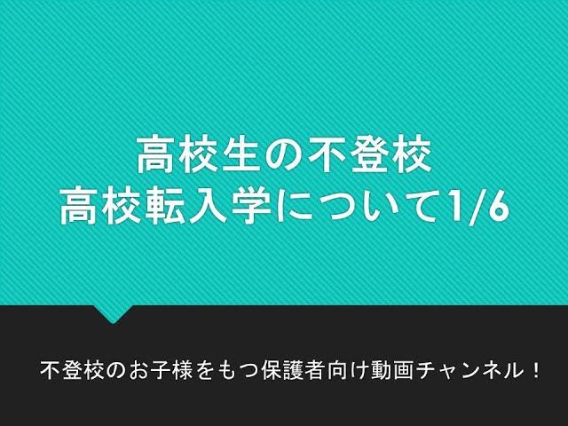 高校生の不登校ー高校転入学について(1/6)