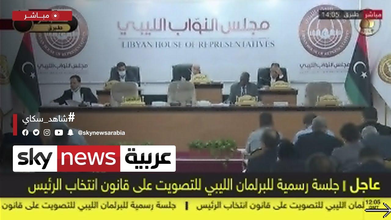 جلسة رسمية للبرلمان الليبي للتصويت على قانون انتخاب الرئيس  - نشر قبل 2 ساعة