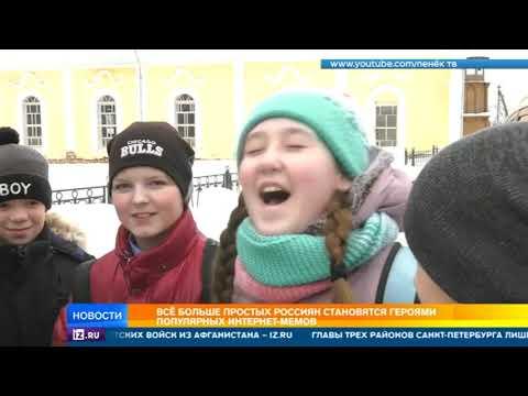 Простые россияне все чаще становятся героями интернет-мемов