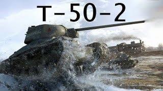 Legendarny T-50-2 ► Zasłużona nagroda :)