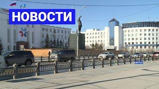 Новостной выпуск в 09:00 от 11.05.21 года. Информационная программа «Якутия 24»