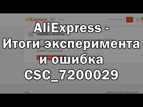 AliExpress   Итоги эксперимента и ошибка CSC_7200029
