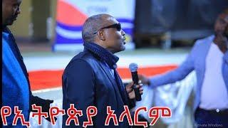 Ethiopia: መጋቤ ሃዲስ እሸቱ አለማየሁ ለአክቲቪስቶች መልዕክት አስተላለፉ