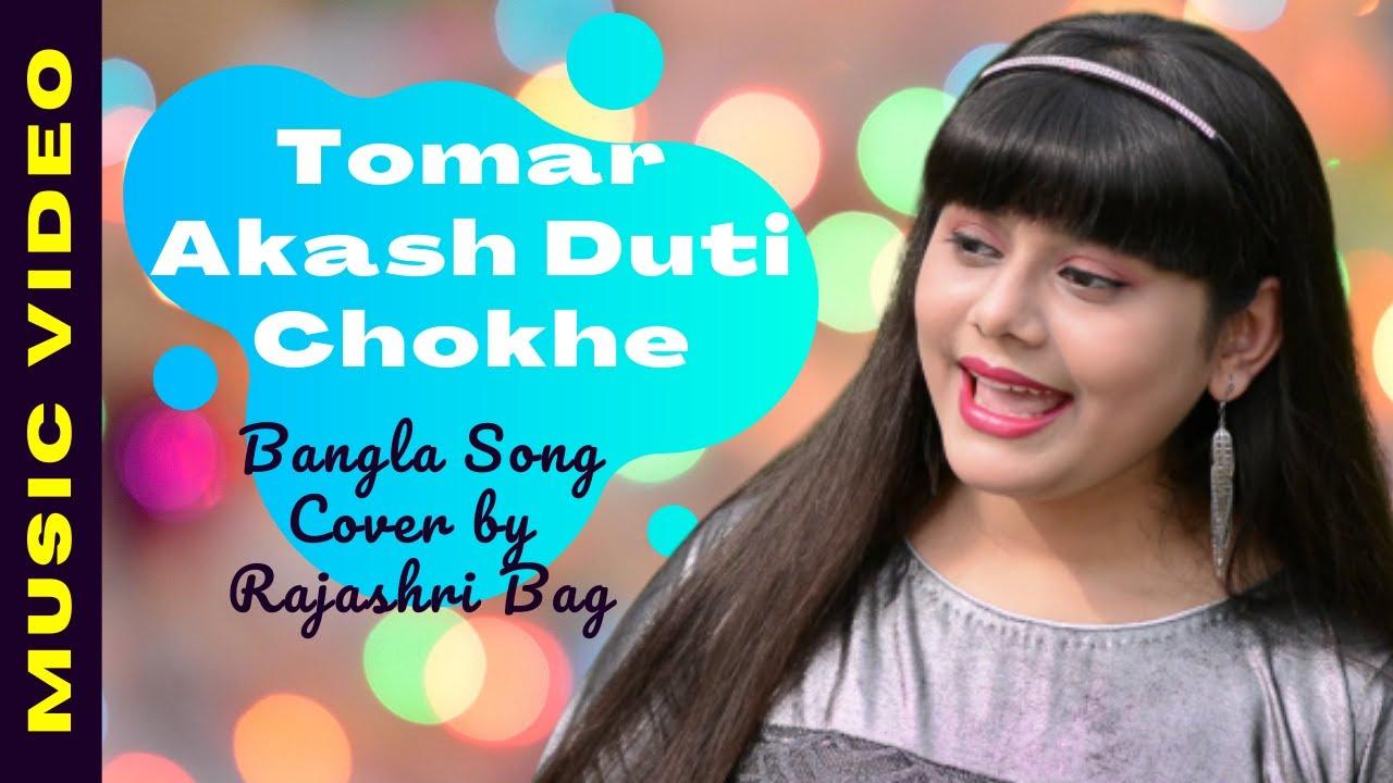 "Bangla Song ""Tomar Akash Duti Chokhe"" | Cover Performance By Rajashri Bag | তোমার আকাশ দুটি চোখে"