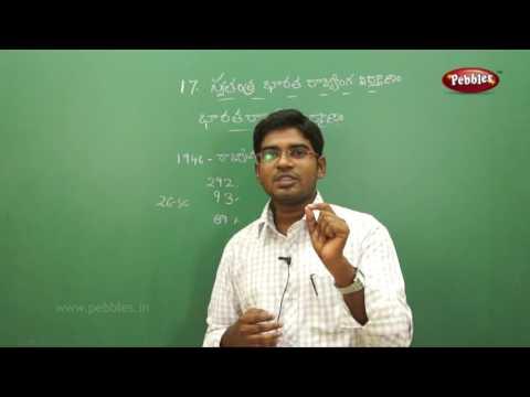 Making of Indian constitution | General studies |  APPSC classes in telugu medium