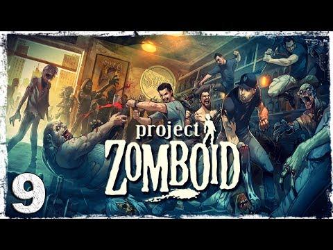 Смотреть прохождение игры [Coop] Project Zomboid. #9: Военный госпиталь.