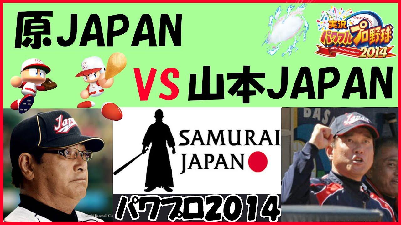 パワプロ2014】 原JAPAN VS 山本...