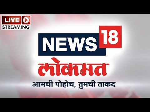 News18 Lokmat Live    All Latest News