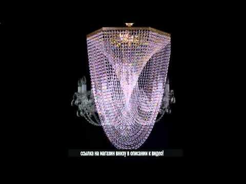 Галогеновые потолочные люстры с пультом