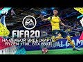 FIFA 20 / ФИФА 20 на слабой видеокарте