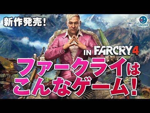 FarCry 4 5 発売直前ファークライはこんなゲームだ全体の雰囲気紹介 実況[PS4]
