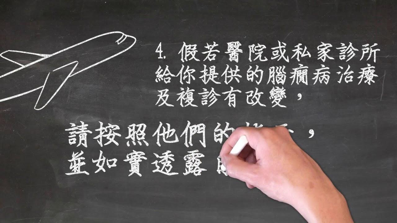 香港腦癇學會 關於新冠狀病毒大流行 的建議