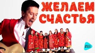 Дмитрий Нестеров - Желаем счастья