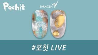 포칫네일 Live! -…
