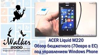 Acer Liquid E700: обзор смартфона, отзывы и технические характеристики (фото, видео)