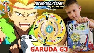 Бейблэйд ГАРУДА Г3 (Garuda G3) - розпакування, огляд, битви, код для гри Бейблейд 2 сезон