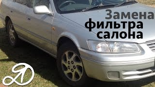 Замена салонного фильтра своими руками на Toyota Camry Gracia. Как поменять фильтр салона(http://ali.pub/awntv - Воздушный фильтр Toyota Camry, http://ali.pub/z37yw - Приложение AliExpress на Android. Как поменять фильтр салона на..., 2015-09-28T21:06:54.000Z)
