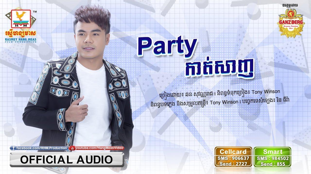 PARTY កាត់សាញ - ឆន សុវណ្ណារាជ [OFFICIAL AUDIO]