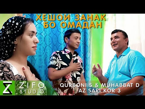 Курбони Сафарзод ва Мухаббат Давлатова - Аз сари кор 3 (Клипхои Точики 2019)