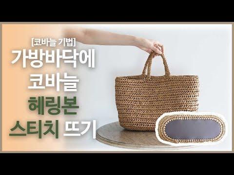 가방 바닥에다가 코바늘 헤링본 스티치 뜨개질 하는 방법!