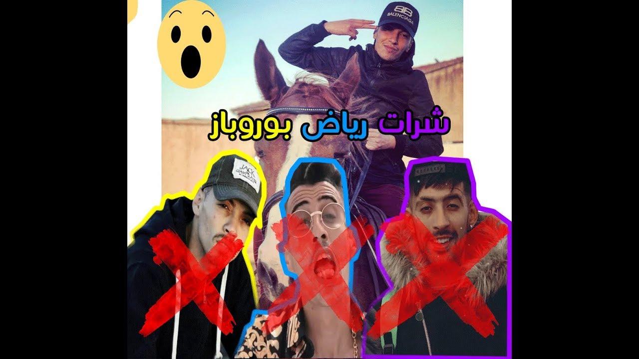 riad bouroubaz nod 9awad