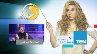 عسل أبيض - حوار من القلب مع الفنانة رانيا محمد ياسين فى ضيافة العسلية حنان مفيد فوزي
