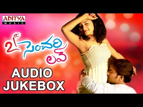 21St Century Love Full Songs Jukebox  Gopinadh, Vishnupriya