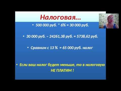 Сравнительная характеристика и выгоды в уплате налогов ИП и НДФЛ