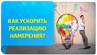 Как ускорить реализацию намерения? ТОП-7 практик Трансерфинга от Татьяны Самариной