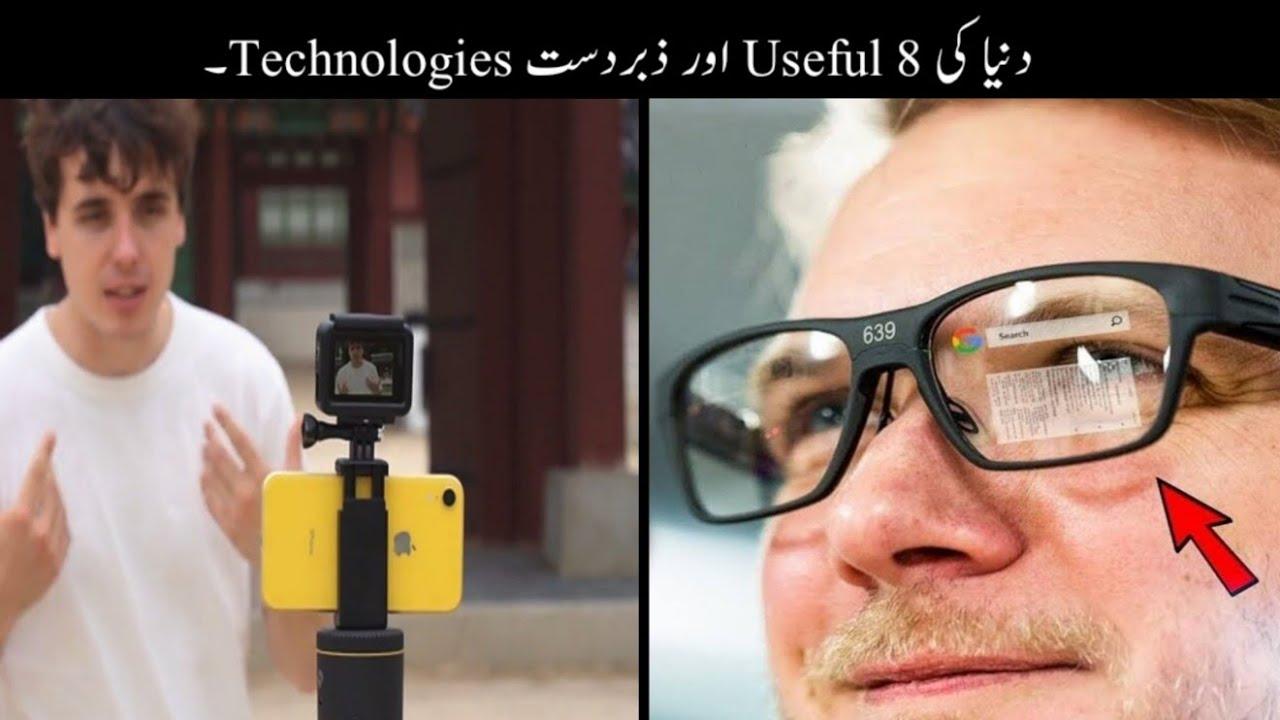 Dunia Ki 8 Zabrdast oder nützliche Technologien | Erstaunliche Erfindungen Haider Tech + video