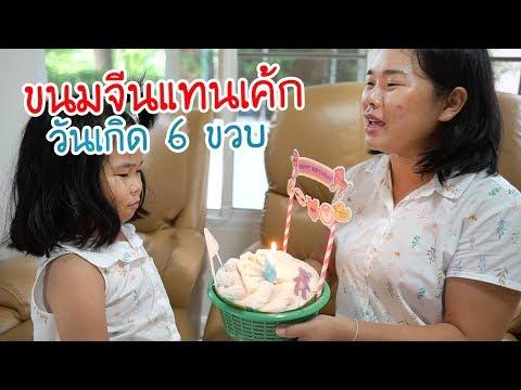 น้องถูกใจ | ให้ขนมจีนแทนเค้ก Happy Birth Day น้องถูกใจ 6 ขวบ