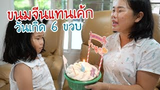 Nong Tookjai | Giving her rice vermicelli instead of birthday cake, Nong Tookjai turns 6