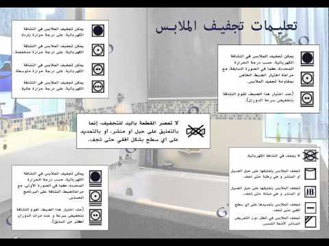 Guide des symboles pour l'entretien des vêtements et textiles رموز الغسيل على الملابس