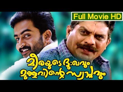 Malayalam Full Movie | Meerayude Dukhavum Muthuvinte Swapnavum Full Movie