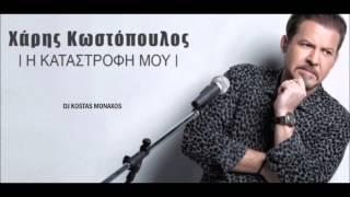 Κωστόπουλος Χάρης Η καταστροφή μου 2015 91bc526ae77
