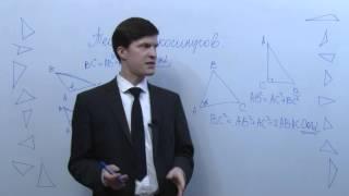 Теорема косинусов и её применение для решения задач