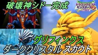 ドラクエモンスターズ2 イルとルカの不思議なふしぎな鍵 #36 破壊神シドー完成 グリフィンクス、ダーククリスタル スカウト kazuboのゲーム実況