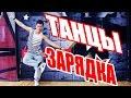 ТАНЦЕВАЛЬНАЯ ЗАРЯДКА ТАНЦЫ DANCEFIT mp3