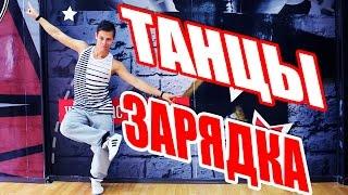 ТАНЦЕВАЛЬНАЯ ЗАРЯДКА #ТАНЦЫ #DANCEFIT