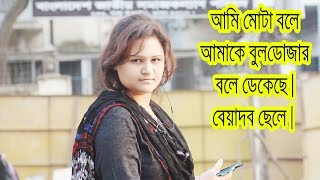 mota meye .মোটা মেয়ে বুলডোজার । Fat girl Bulldozer . Bangla funny video by Dr.Lony