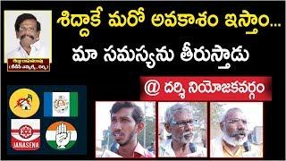 శిద్దాకే మరో అవకాశం ఇస్తాం మా సమస్యను తీరుస్తాడు  Darsi Public Talk On MLA Sidda Raghavarao Politics